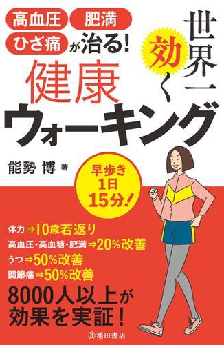 高血圧・肥満・ひざ痛が治る! 世界一効く健康ウォーキング(池田書店) / 能勢博