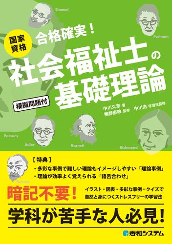 国家資格 社会福祉士の基礎理論 / 中川久恵