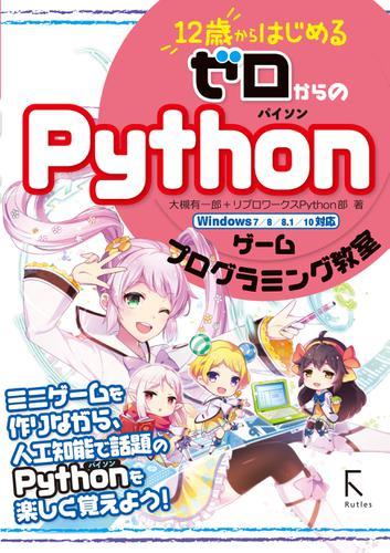 12歳からはじめる ゼロからのPython ゲームプログラミング教室 / 大槻有一郎