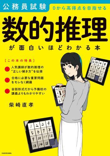 公務員試験「数的推理」が面白いほどわかる本 / 柴崎直孝