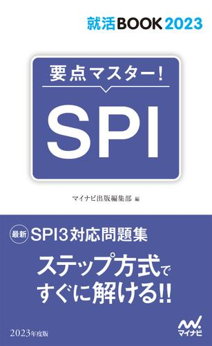 就活BOOK2023 要点マスター! SPI / マイナビ出版編集部