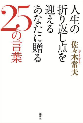 人生の折り返し点を迎えるあなたに贈る25の言葉 / 佐々木常夫