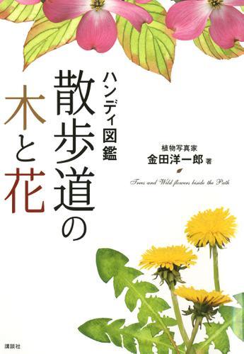 ハンディ図鑑 散歩道の木と花 / 金田洋一郎