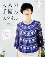 大人の手編みスタイルvol.7