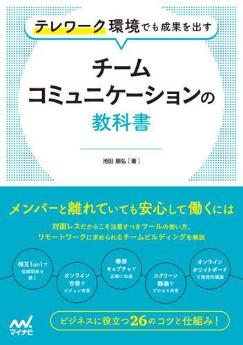 テレワーク環境でも成果を出す チームコミュニケーションの教科書 / 池田朋弘