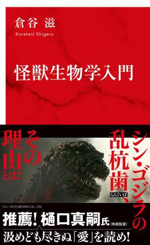 怪獣生物学入門(インターナショナル新書) / 倉谷滋