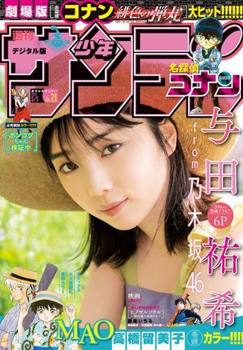 週刊少年サンデー 2021年21号(2021年4月21日発売) / 週刊少年サンデー編集部