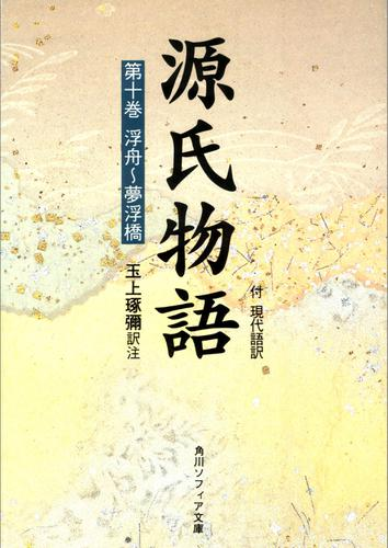 源氏物語(10) 現代語訳付き / 玉上琢弥