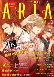 ARIA0号Vol.2
