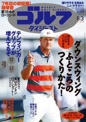 週刊ゴルフダイジェスト (2021/8/3号) / ゴルフダイジェスト社