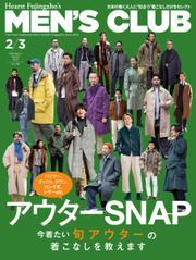 MEN'S CLUB (メンズクラブ) (2021年2・3月合併号) / ハースト婦人画報社