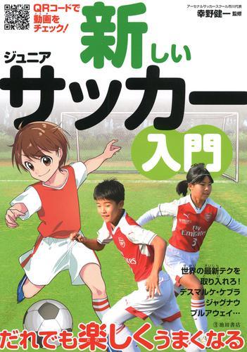新しいジュニアサッカー入門(池田書店) / アーセナルサッカースクール市川代表 幸野健一