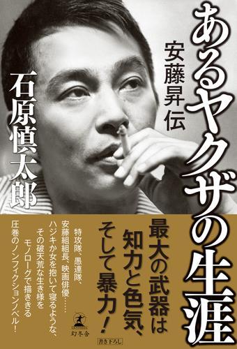 あるヤクザの生涯 安藤昇伝 / 石原慎太郎