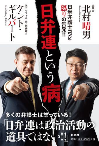 日弁連という病 / ケント・ギルバート