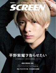 SCREEN(スクリーン)[特別編集版] (2021年9月号) 【読み放題限定】 / 近代映画社