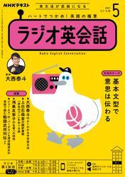 NHKラジオ ラジオ英会話2021年5月号【リフロー版】 / 日本放送協会