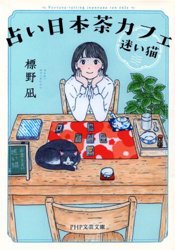 占い日本茶カフェ「迷い猫」 / 標野凪