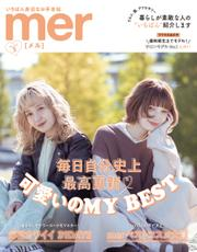mer(メル) (2021年3月号) / ワン・パブリッシング