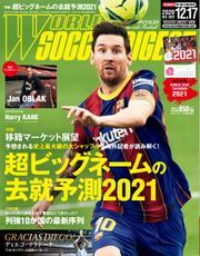 WORLD SOCCER DIGEST(ワールドサッカーダイジェスト) (12/17号) / 日本スポーツ企画出版社