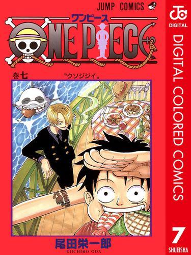 ONE PIECE カラー版 7 / 尾田栄一郎