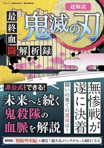 超解読 鬼滅の刃 最終血闘解析録 / 三才ブックス