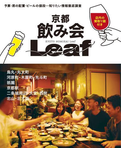 京都 飲み会Leaf (2016/10/17) / リーフ・パブリケーションズ