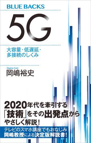 5G 大容量・低遅延・多接続のしくみ / 岡嶋裕史