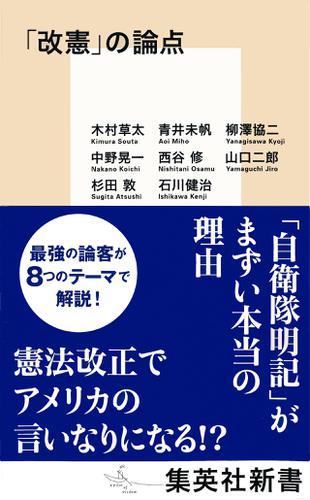 「改憲」の論点 / 木村草太