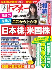 日経マネー (2021年12月号) / 日経BP