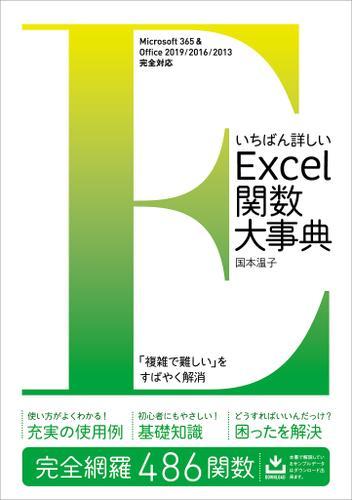 いちばん詳しいExcel関数大事典 / 国本温子