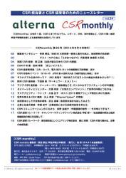 CSRmonthly (Vol.24)