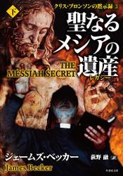 聖なるメシアの遺産(レガシー)