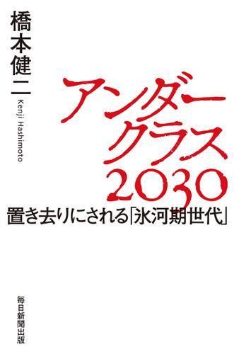 アンダークラス2030 置き去りにされる「氷河期世代」 / 橋本健二
