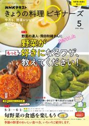 NHK きょうの料理ビギナーズ (2021年5月号) / NHK出版