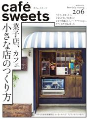 cafe-sweets(カフェスイーツ) (vol.206) / 柴田書店