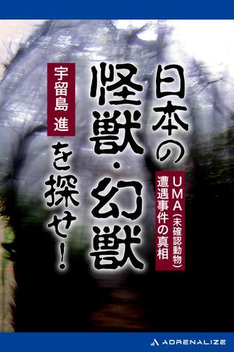 日本の怪獣・幻獣を探せ! / 宇留島進