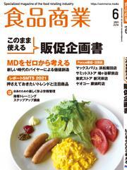 食品商業 2021年6月号 / 食品商業編集部