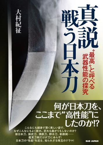 """真説""""戦う日本刀"""" / 大村紀征"""