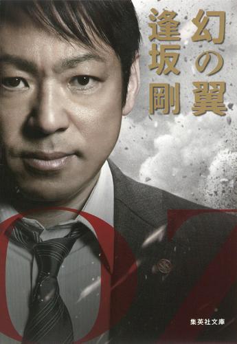 幻の翼(百舌シリーズ) / 逢坂剛