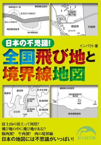 日本の不思議! 全国飛び地と境界線地図 / インパクト