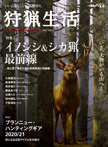 狩猟生活 2021VOL.8 / 山と溪谷社=編