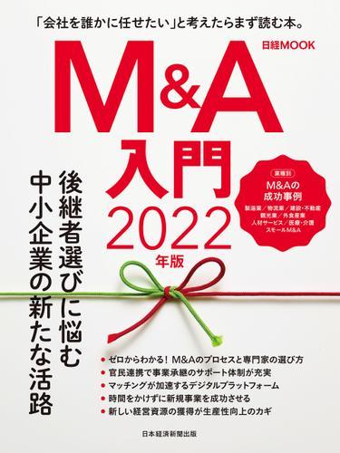 日経ムック M&A入門 2022年版 / 日本経済新聞出版