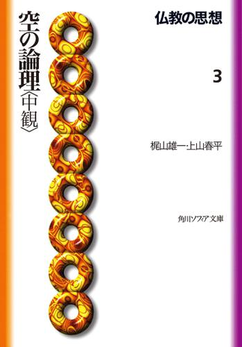 仏教の思想 3 空の論理<中観> / 梶山雄一