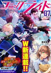 コミックライド2021年7月号(vol.61) / コミックライド編集部