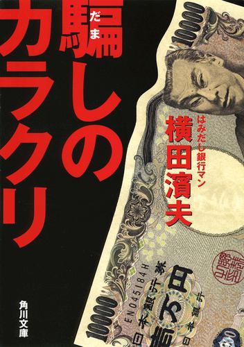 騙しのカラクリ / 横田濱夫