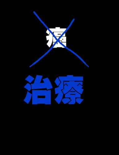 絵本「癌」 / 大川内優
