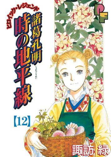 諸葛孔明 時の地平線(12) / 諏訪 緑
