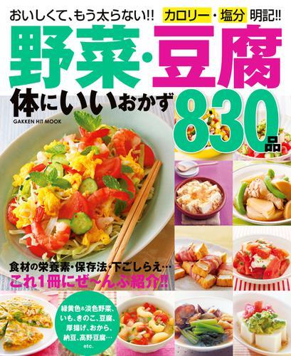野菜・豆腐 体にいいおかず830品 / ライフ&フーズ編集室