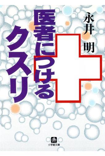 医者につけるクスリ(小学館文庫) / 永井明