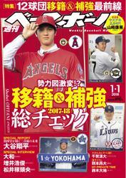 週刊ベースボール (2018年1/1号)